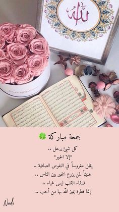 Image uploaded by nadeen Abazeed. Find images and videos about morning, arabic and ﻋﺮﺑﻲ on We Heart It - the app to get lost in what you love. Quran Quotes Love, Islamic Love Quotes, Arabic Quotes, Words Quotes, Wise Words, Alive Quotes, Horse Girl Photography, Good Thoughts Quotes, Love In Islam
