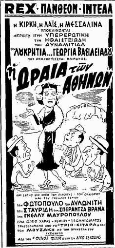 ΟΛΑ ΤΑ ΚΑΛΑ ΧΩΡΑΝΕ: Οι 21 καλύτερες ασπρόμαυρες ελληνικές κωμωδίες Vintage Ads, Vintage Photos, Old Movies, Classic Movies, Art Pictures, Comedy, Greek, Cinema, Memories