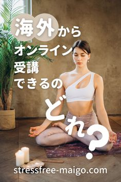 おうち時間の過ごし方として人気のオンラインヨガを始めとするオンラインフィットネスサービス。海外在住者にとっては日本語サービスを利用できるチャンスですが、そもそも海外からの利用って認められているのでしょうか? Pilates, Yoga, Fitness, Pop Pilates