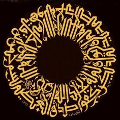 "Circular Surat al-Ikhlas (Quran Calligraphy in Plaited Kufic Script ""In the Name of Allah, Most Magnificent, Most Merciful SAY: ""He is the One God: God the Eternal, the Uncaused Cause of All Being. He begets not, and neither is He begotten; Arabic Calligraphy Art, Arabic Art, Coran, Tecno, Art And Architecture, Graffiti, Islamic World, Lettering, Typography"