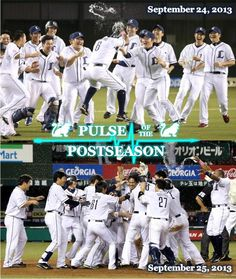Pulse of the Postseason #1: Back-to-back Walk-off Victory - September 24-25, 2013