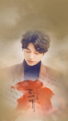 Gong yoo in goblin ❤ My favorite outfit in the whole series is this one Gong Yoo Goblin Wallpaper, Goblin 2016, Goblin The Lonely And Great God, Goblin Korean Drama, Goblin Art, Goong Yoo, Goblin Gong Yoo, Yoo Gong, Kwon Hyuk
