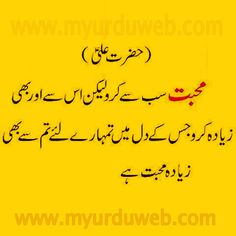 quote on love by ali in urdu