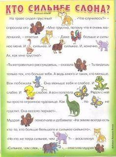 Рассказы с пропусками  #posobia_rech Russian Language Lessons, Russian Lessons, Russian Language Learning, Infant Activities, Learning Activities, Activities For Kids, Kids Poems, Stories For Kids, Business For Kids