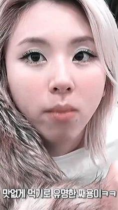 Aesthetic Eyes, Aesthetic Indie, Aesthetic Videos, Kpop Girl Groups, Kpop Girls, Twice Video, Dance Kpop, Kpop Girl Bands, Black Pink Dance Practice