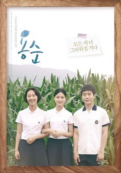 """[Photo] Updated cast and added new poster for the #koreanfilm """"Yongsoon"""""""