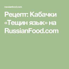 Рецепт: Кабачки «Тещин язык» на RussianFood.com