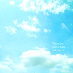 ฟ้ากอดแดด แดดกอดเมฆ เมฆกอดเรา