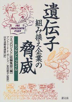 遺伝子組み換え企業の脅威―モンサント・ファイル   『エコロジスト』誌編集部 http://www.amazon.co.jp/dp/4846199118/ref=cm_sw_r_pi_dp_32uvxb0E4ZWPQ