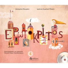 Ερωτόκριτος για παιδιά - Κατερίνα Μουρίκη/Ιωάννα Κυρίτση-Τζιώτη (περιλαμβάνει CD)