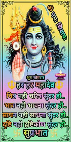 Shiva Parvati Images, Shiva Shakti, Friendship Quotes In Hindi, Hindi Quotes, Good Morning Images, Good Morning Quotes, Lord Mahadev, Good Morning Wallpaper, Tuesday Quotes