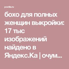 бохо для полных женщин выкройки: 17 тыс изображений найдено в Яндекс.Ка | очумелые ручки | Постила