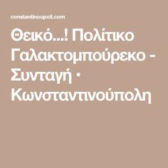 Θεικό...! Πολίτικο Γαλακτομπούρεκο - Συνταγή • Κωνσταντινούπολη