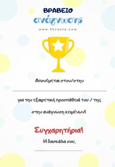 Βραβείο ανάγνωσης Classroom Rules, Classroom Organization, Classroom Management, School Staff, Back To School, Learn Greek, Greek Alphabet, Home Schooling, Educational Activities