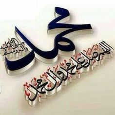 اللهــم صـل وسـلم علـى نبينـا محمدﷺ