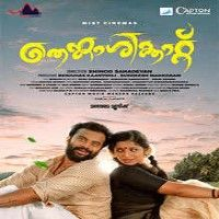 New Malayalam Songs Download- Latest Malayalam MP3 Songs Online Free on blogger.com