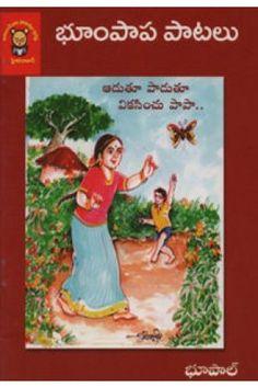 Bhumpapa Patalu (భూంపాప పాటలు) by Bhupal (భూపాల్) - Telugu Poetry (kavitalu) Books (తెలుగు కవితల పుస్తకాలు) - Anandbooks.com