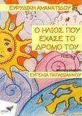 Παιδικά παραμύθια & ιστορίες Online βιβλιοθήκη free ebook Beach Mat, Outdoor Blanket, Education, Books, Greek, Bebe, Livros, Libros, Greek Language