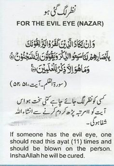 Dua to protect from evil eye Islamic Quotes, Quran Quotes Inspirational, Islamic Phrases, Islamic Teachings, Islamic Messages, Islamic Dua, Muslim Quotes, Religious Quotes, Allah Quotes