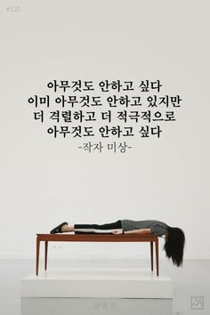 배경화면 모음 / 좋은 글귀 79탄 : 네이버 블로그 Korean Quotes, Famous Quotes, Life Lessons, Life Quotes, Lettering, Writing, Sayings, Words, Calligraphy