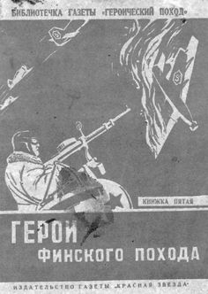 Geroi Finskogo Pohoda (Heroes of the Finnish Campaign). A Soviet book of Red Army war heroes in the Winter War 1939-40.