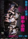 中文電影及亞洲電影: 林中小屋