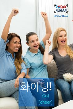 """Here's today's """"Wicked Word.""""  These are slang words in Korean we can use with friends or those close to us!  Today's word is 화이팅, which means """"Go!""""  Can't read this word in Korean yet? Free Korean reading guide (link in bio).   Can you try and use it in a sentence? Post in the comments below and repin if this was helpful!"""