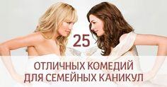 Уже совсем скоро кнам вдверь постучится Новый год! Увас совсем непраздничное настроение? Небеда: смотрите нашу подборку из25-ти комедий, герои которых тоидело попадают всмешные исовершенно неожиданные ситуации. Редакция AdMe.ru гарантирует: время, проведенное вкомпании этих героев, подарит вам непросто хорошее, аотличное настроение!