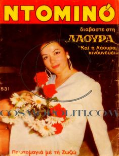 Old Greek, Advertising Poster, Vintage Advertisements, Magazine Covers, Kai, Movies, Movie Posters, Projects, Culture