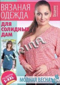 Вязание модно и просто № 2 2011г. Спецвыпуск «Вязаная одежда для солидных дам»