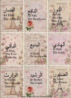 The most beautiful names of Allah SWT