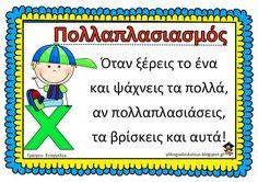 Πότε κάνουμε πολλαπλασιασμό και πότε κάνουμε διαίρεση - Εκπαιδευτικές κάρτες για εκτύπωση - ΗΛΕΚΤΡΟΝΙΚΗ ΔΙΔΑΣΚΑΛΙΑ Math Multiplication, Maths, Greek Language, Math Numbers, Teaching Math, Mathematics, Back To School, Crafts For Kids, Projects To Try