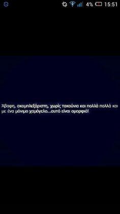 Χαμόγελο Quotes To Live By, Love Quotes, Random Quotes, Greek Quotes, Say Something, In Writing, Wise Words, Favorite Quotes, Philosophy