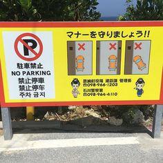 こんにちは 現在真栄田ポイントの村道は駐車禁止となっております 皆様ビーチ利用やサーフィンシュノーケリングスキューバダイビングをやる際は真栄田岬駐車場への駐車をお願い致します #seanasurf #シーナサーフ  #真栄田岬 #真栄田岬ビーチ #青の洞窟 #サーフィン #沖縄 #沖縄サーフィン #青の洞窟シュノーケル #ご協力 #注意 Surfing, Surf, Surfs Up, Surfs