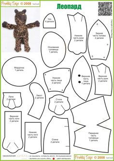 Леопард   Here you will find hondres of Plushie Patterns http://prettytoys.ru/workroom/?SHOWALL_1=1