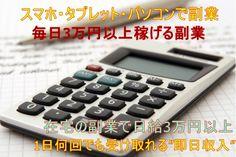 副業で即金・即収入|在宅で日給3万円以上稼げるスマホ副業