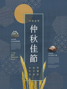 Chinese Design, Japanese Design, Banner Design, Layout Design, Japan Graphic Design, Chinese Festival, Food Poster Design, Promotional Design, Mid Autumn Festival