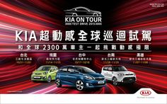 最新消息 | 新聞中心 | Kia Taiwan | The Power to Surprise