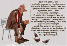 Greek Quotes, Note To Self, Wisdom Quotes, Facts, This Or That Questions, Learning, Words, Blog, Inspiration