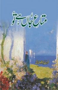 Mata e Jaan Hay Tu by Farhat Ishtiaq « Urdu Novels And Books « AIOURDUBOOKS – Urdu Books And Novel Free pdf