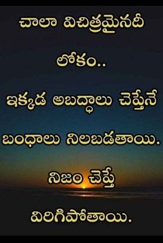 Spiritual Quotes, Positive Quotes, Hindu Quotes, Hindu Mantras, Famous Quotes From Songs, Love Failure Quotes, Telugu Inspirational Quotes, Gita Quotes, Devotional Quotes