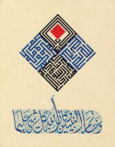 DesertRose,,,, Surat al-Ahzab 33:40 in Square Kufic and Diwani Jali Scripts