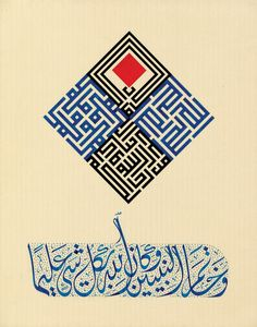 DesertRose,,,, Surat al-Ahzab 33:40 in Square Kufic and Diwani Jali Scripts