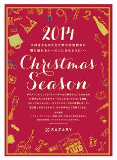 SAZABY 2014 X'mas Season | SAZABY OFFICIAL SITE                                                                                                                                                                                 もっと見る