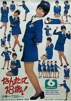 """「なんたって18歳!」1971~1972年、岡崎友紀 主演コメディドラマ。☆""""Nantatte jyūhassai"""" (lit. I'm definitely…"""