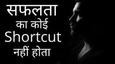 सफलता का कोई shortcut नहीं होता 👍 #motivational_video #Success #inspirational_video Ganesh Kumar, Youtube Video Link, Motivational Videos, Business Motivation