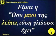 Funny Greek Quotes, Funny Quotes, Try Not To Laugh, True Words, Jokes, Lol, Fun Stuff, Poetry, Ideas