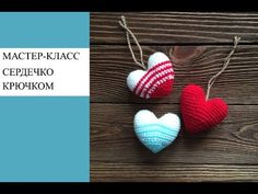 Crochet 3D Heart - Design Peak