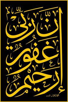 Arabic Calligraphy Art, Arabic Art, Allah, Legit Work From Home, Font Art, Sufi, Poster On, Wood Carving, Sculptures