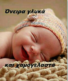 Good Night, Good Morning, Funny Memes, Jokes, Greek Quotes, Funny Babies, Beautiful Children, Young People, Funny Photos